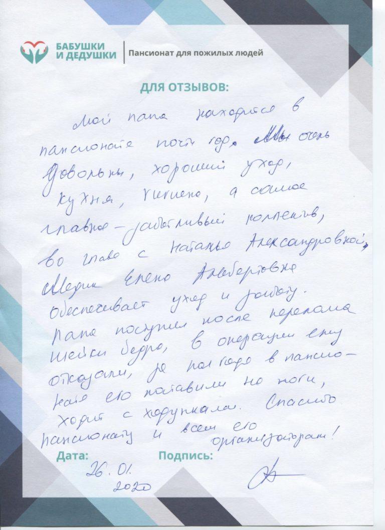 Отзывы пансионат Люберцы