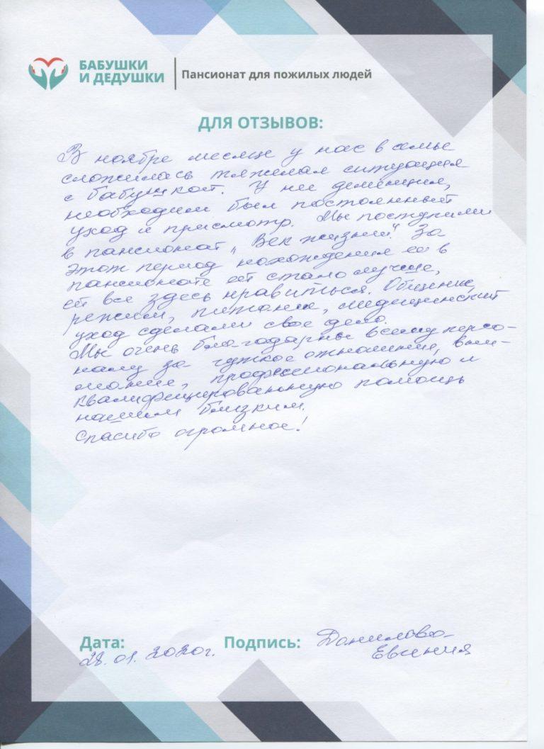 Отзывы пансионат метро Румянцево