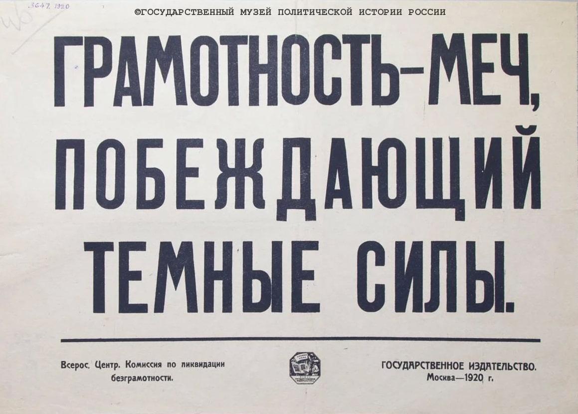 negramotnost-demencziya.jpg