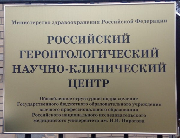 Российский геронтологический научно-клинический центр