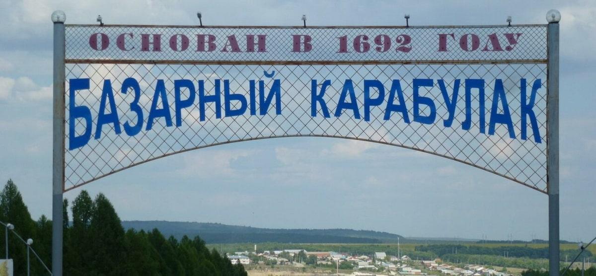 bazarno-karabulakskij-rajon.jpg