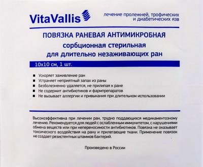 VitaVallis от пролежней