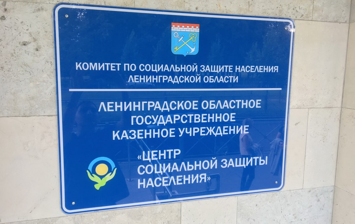 komitet-soczzashhity-leningradskoj-oblasti.jpg