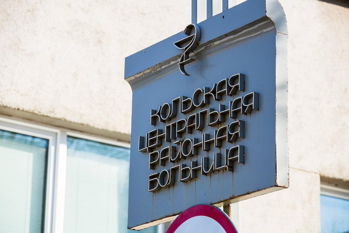 kolskaya-czrb.jpg