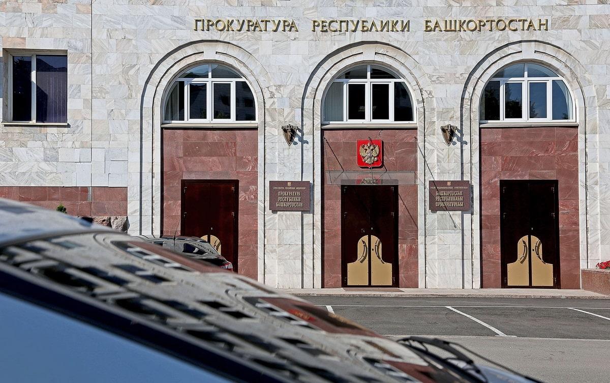 prokuratura-respubliki-bashkortostan.jpg