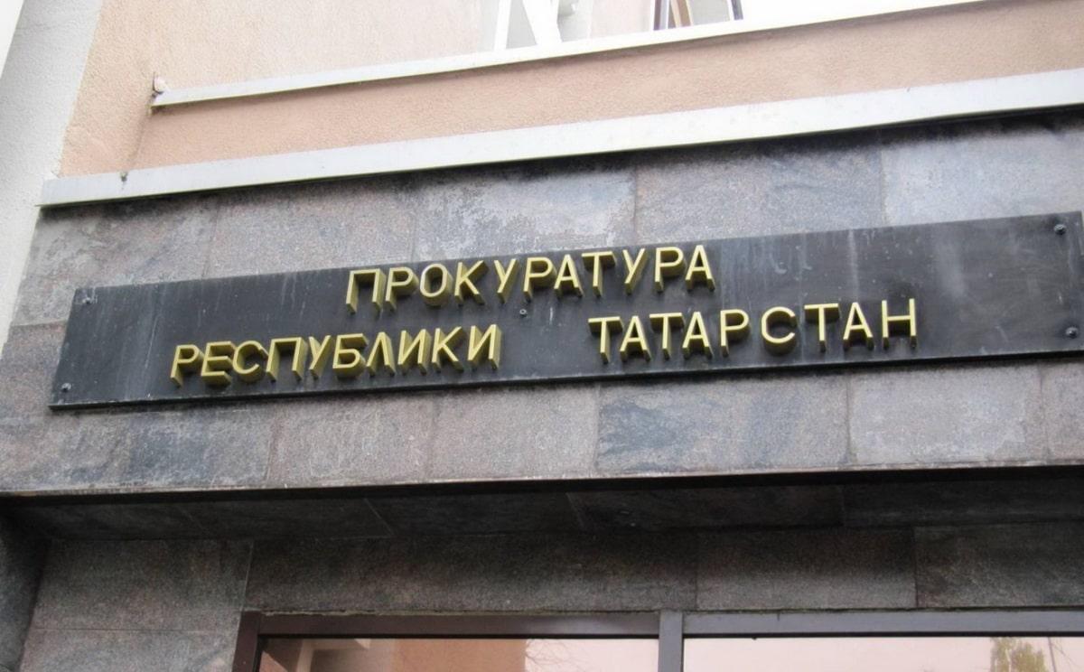 prokuratura-tatarstana.jpg