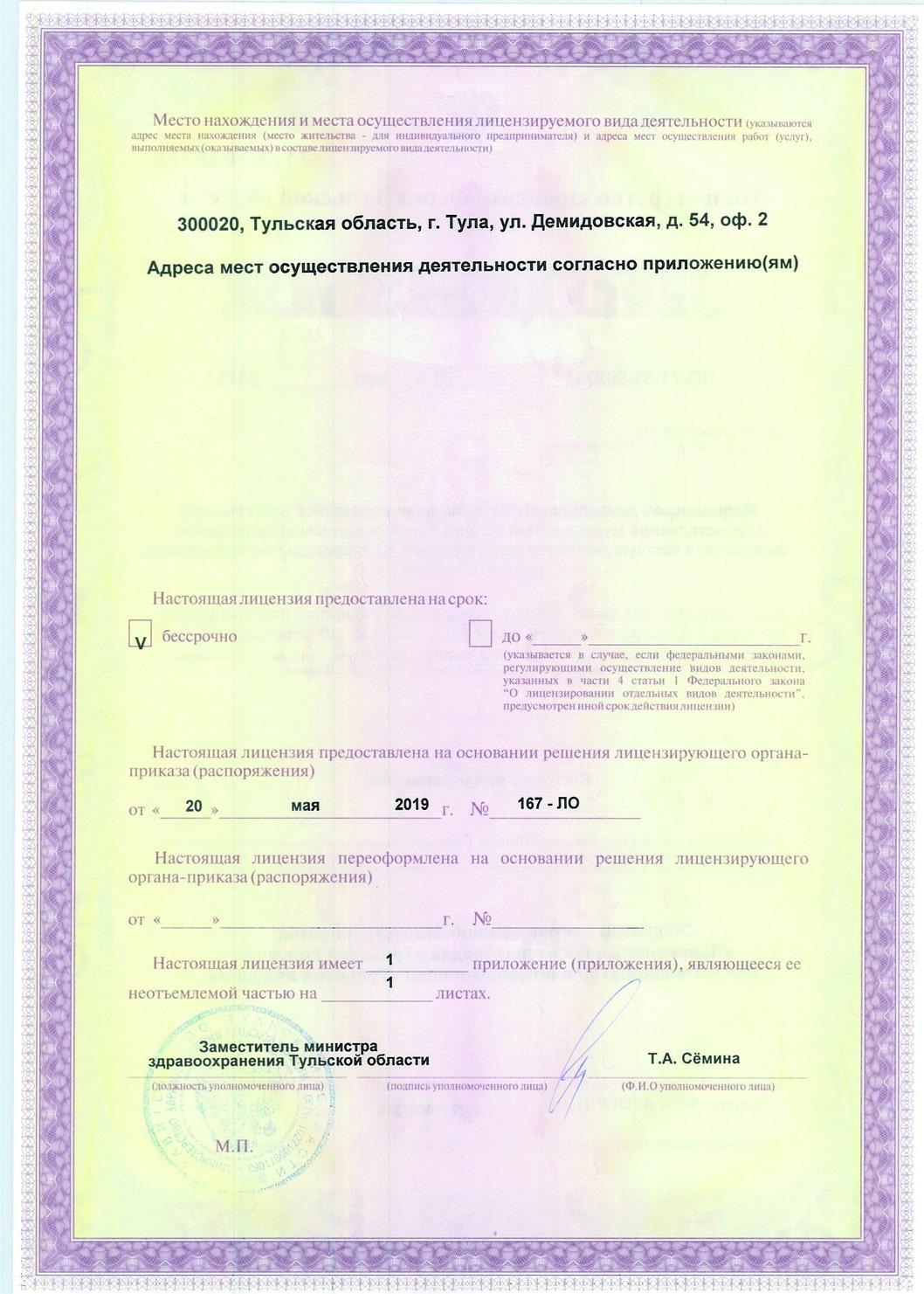 Медицинская лицензия ЛО-71-01-002064