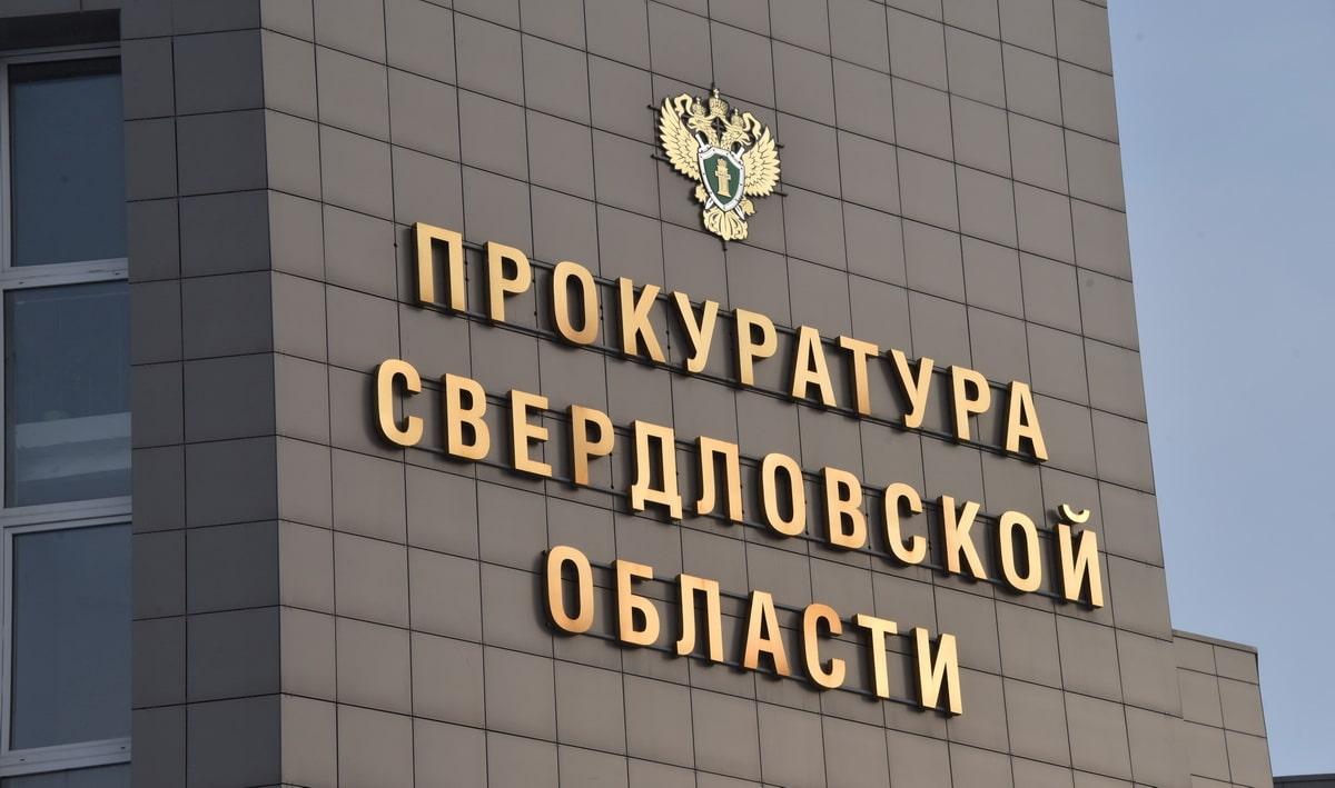 prokuratura-ekaterinburga.jpg
