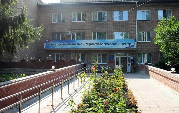 Самарский областной геронтологический центр