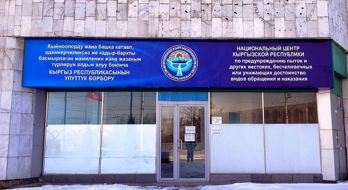 naczionalnyj-czentr-kyrgyzstana.jpg